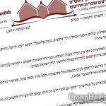 Gabboim Respond To 770 Brawl, Ban Instigators From 770