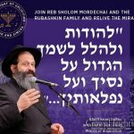 Rubashkin Family Plans Event For Second Anniversary Of Their Neis Chanukah
