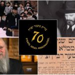 JEM's New Project To Refresh Living Torah