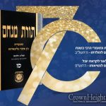 Just In Time For Hei Teves, 67th Volume of Toras Menachem Released
