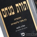 Lahak Announces Sale for Toras Menachem