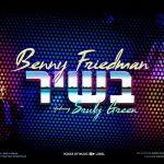 """B'Shir,"" A New Benny Friedman Song Featuring Sruly Green"