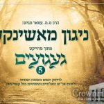 "The Niggun ""Mashinke"" By Rabbi Amar"