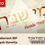 """""""Mi Seberach,"""" By Chazzan Aryeh Hurwitz"""
