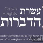 Interface to Enable All Men, Women and Children to Hear Aseres Hadibros