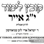 Yagdil Torah Compiles Publication For Yud Gimmel Iyar