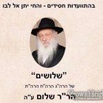 Shloshim Event For Rabbi Sholom Eidelman OBM