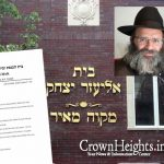Beis Eliezer Yitzchak Shul In Crown Heights Appoints a New Rov