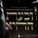 Song Dedicated to Miracle Sefer Torah Released