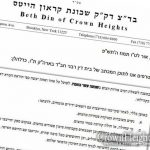 Badatz of Crown Heights Publishes Guidelines For Fasting This Week
