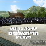 Despite Corona, The Learning in Yeshivas Brunoy Didn't Stop