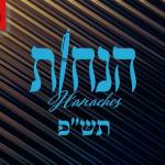 Vaad Hatemimim Announces Hanachos Winners