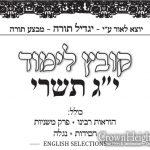 Kovetz Limud For Yud Gimmel Tishrei Published By Yagdil Torah