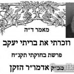 Maamar From The Alter Rebbe Published For The First Time