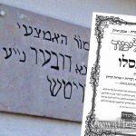 Learning Pamphlet For Tes Kislev Published by Yagdil Torah