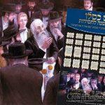 Crown Heights Yud Tes Kislev Farbrengen List