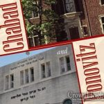 """New Book """"Chabad and Ponovitz"""" Now Available for Purchase"""