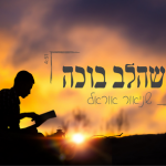 Young Chabad Singer Releases Cover K'shealev Boche