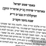 Maamar From The Alter Rebbe Published For The First Time From Manuscript