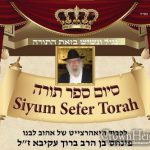 Siyim Sefer Torah In Crown Heights Today