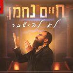 Chabad Singer Chaim Nachman Releases Third Single