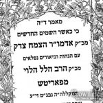 A New Maamar From The Tzemach Tzedek Published In Honor of Yud Gimmel Nissan