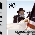 Vaad Hatmimim Republishes its Beis Chayenu Publication for Chof Ches Sivan