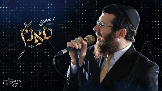 Yisrolik Bash Releases Lively Chabad Dance Track
