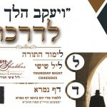 Local Crown Heights Shiurim Continuing