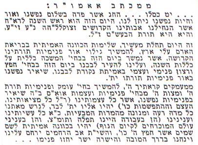 20051220-hayom-yom-yud-tes-kislev-le